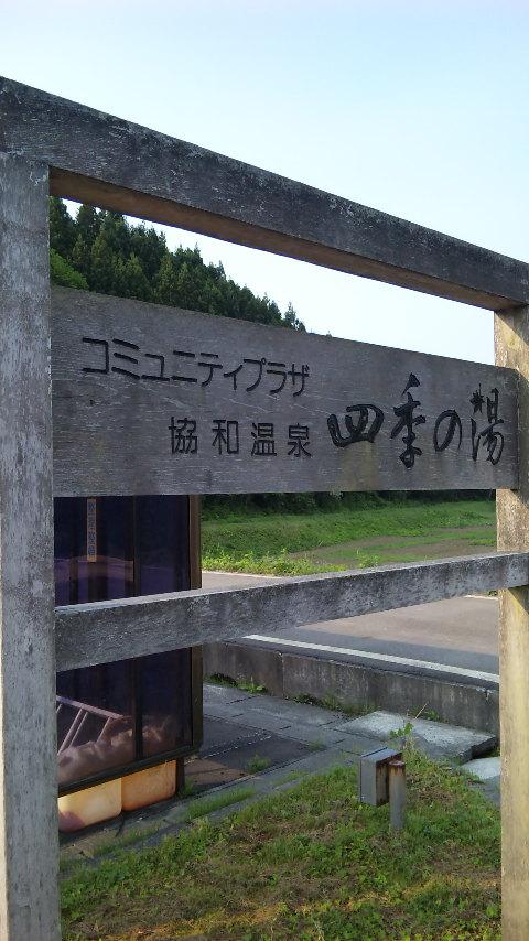 秋田シリーズ!