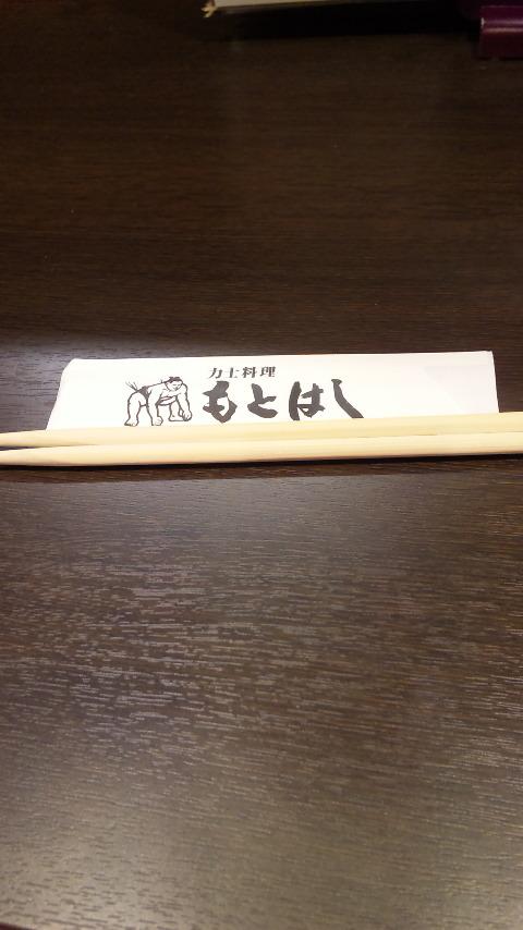 横浜巡業おつかれっす