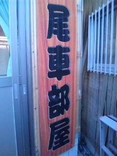 大阪合宿とイベント