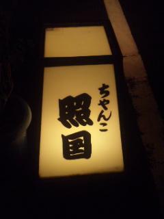 秋田の大先輩