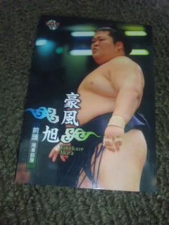 豪風カード